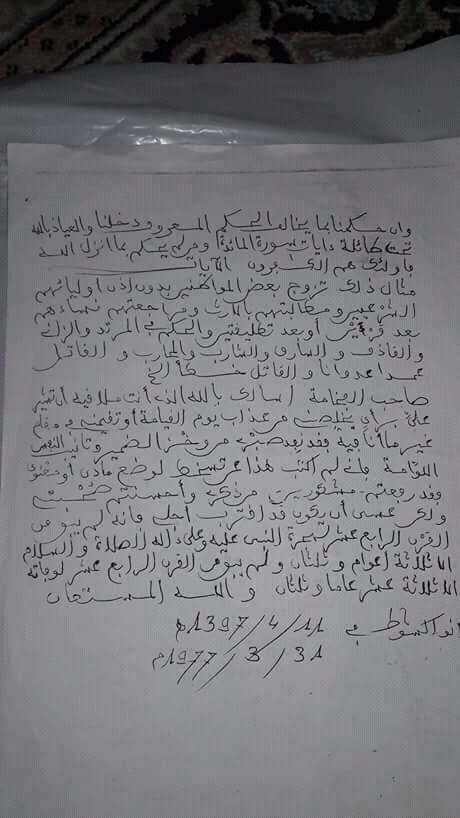 صورة رسالة نادرة بخط المرحوم لمرابط عدود موجهة الى المرحوم المختار دداه