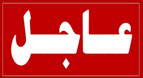 صورة عاجل: إقالات وتعيينات بمجلس القضاء اليوم(اسماء)