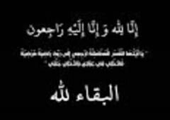 صورة وفاة العالم العابد إباه حبيب الله(تعزية)