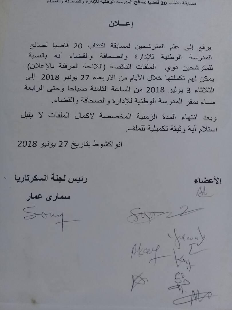 صورة المدرسة الوطنية للإدارة تعلن أسماء المترشحين المرفوضين من مسابقة القضاء(لوائح)