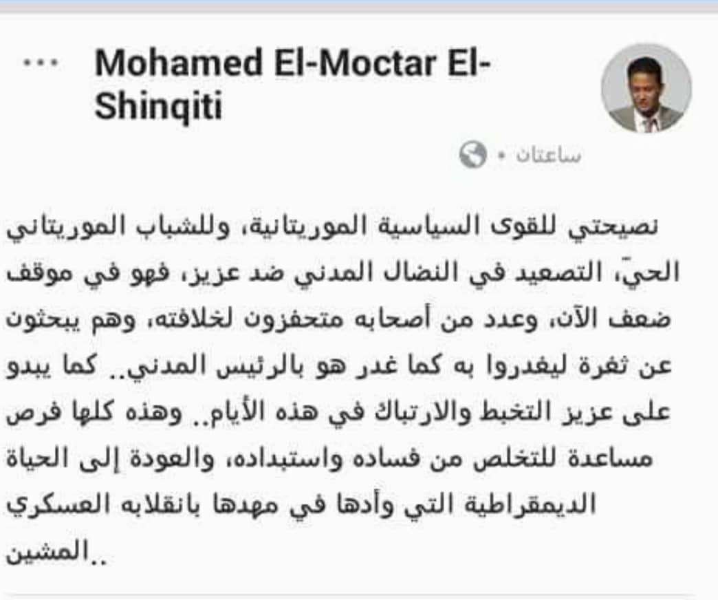 صورة الشنقيطي : يدعو الشباب الموريتاني الى عصيان مدني