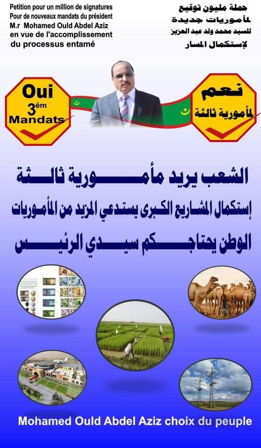 صورة ولد إياهي : متمسكون بمأمورية ثالثة لولد عبد العزيز ونرحب بالتشكلة الحكومية الجديدة (بيان)