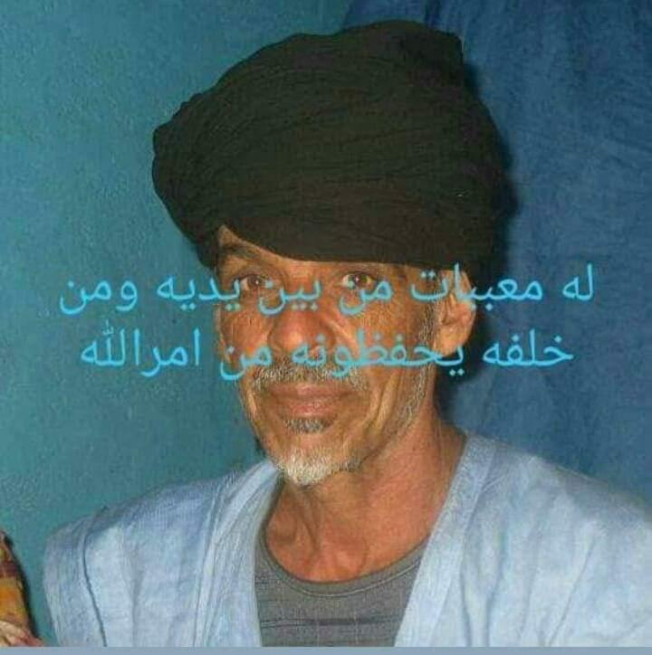 صورة أسرة موريتانية تبحث عن معلومات عن والدها المفقود منذو فترة (هويته)
