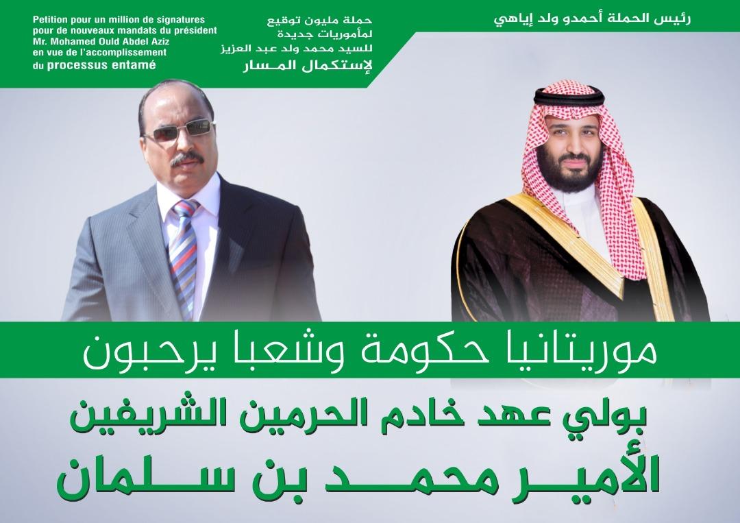 صورة مبادرة المليون توقيع في مقدمة مستقبلي ولي العهد السعودي (صور)