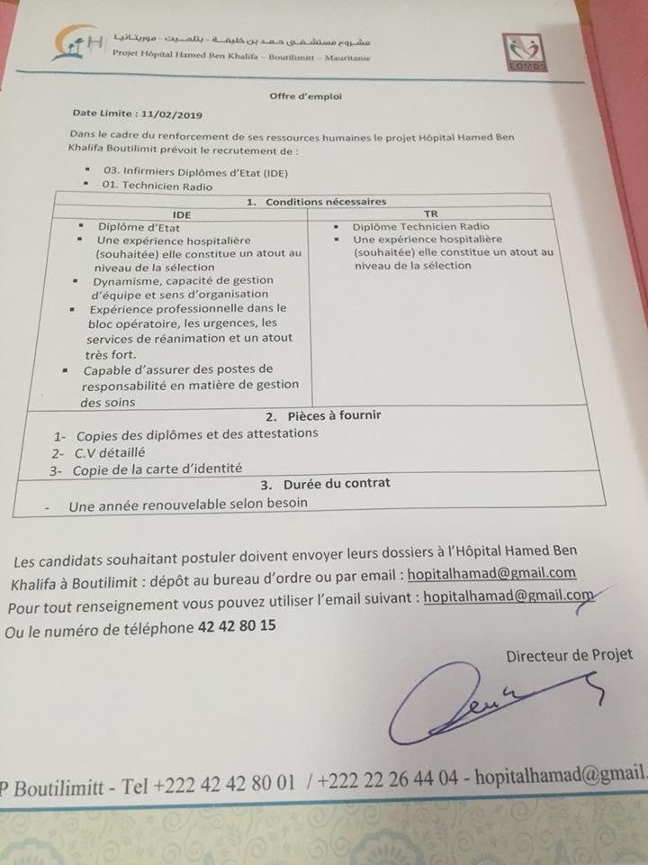صورة إعلان إكتتاب لصالح الشباب الموريتاني (تفاصيل)