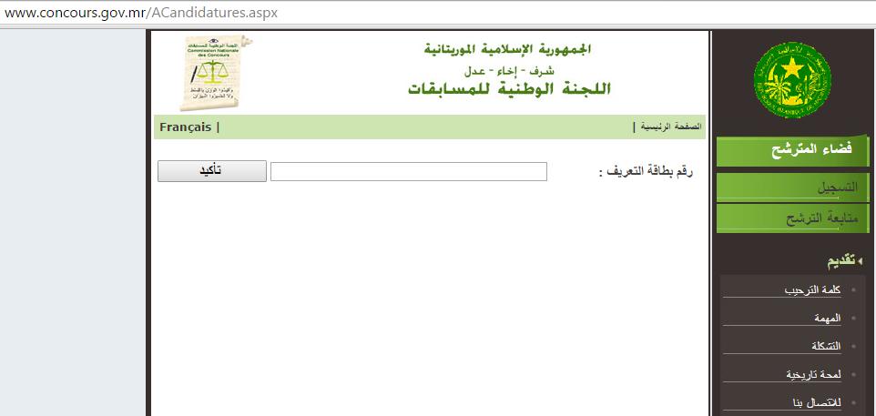 صورة إعلان إكتتاب لصالح الشباب الموريتاني (الشروط)