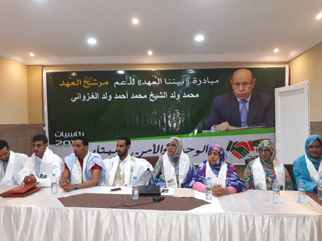 صورة مبادرة بيينا العهد تنظم مبادرة دعما للمرشح ولد الغزواني (صور)