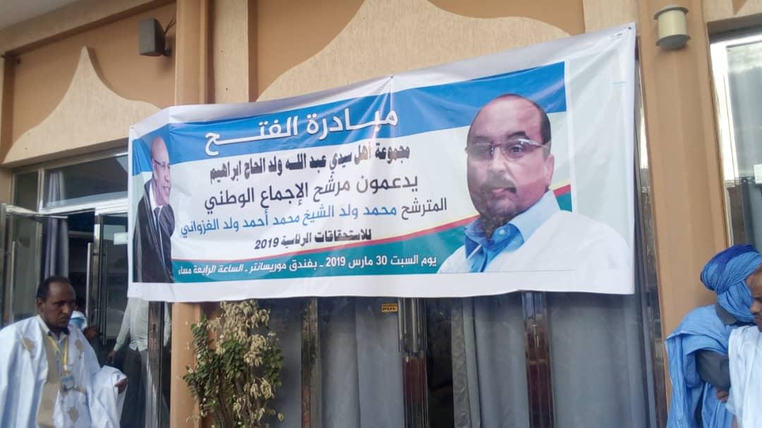 صورة ومضة مبادرة الفتح لدعم مرشح الإجماع الوطني(صور)