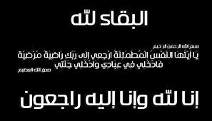 صورة موعد الصلاة على جثمان فاطمة بنت احمد مولود ولد اعبيدن