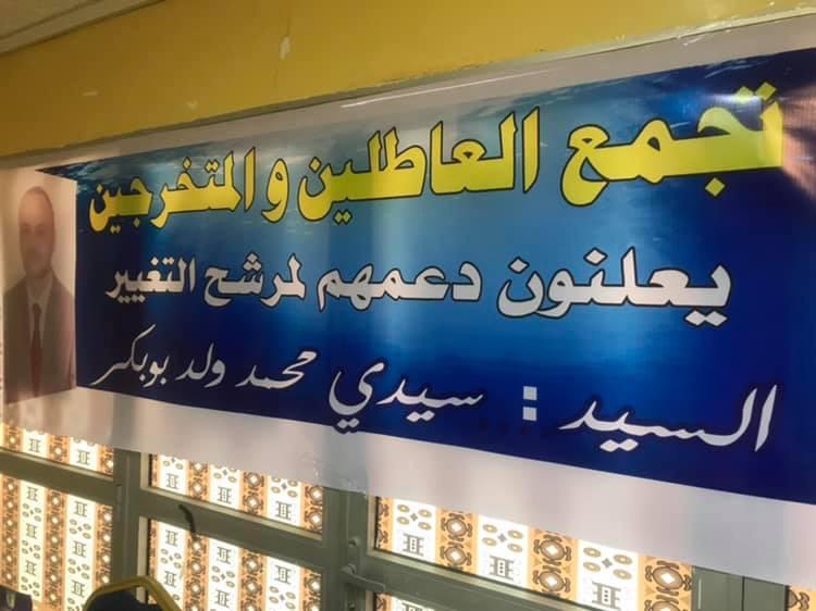 صورة تجمع العاطلين و المتخرجين يعلن دعمهمه للمرشح سيدي محمدولد بوبكر