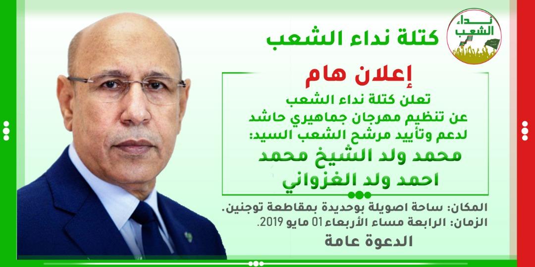 صورة كتلة نداء الشعب تعلن دعمها للمرشح الرئاسي ولد الغزواني (ايجاز صحفي )
