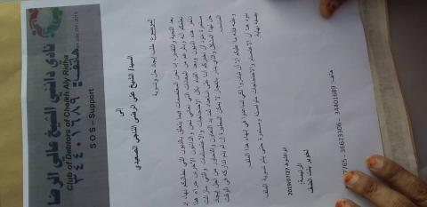 صورة عاجل : نادي دائني الشيخ الرضى يرد على تسجيل الشيخ الرضى (تفاصيل  )