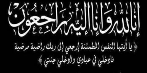 صورة عاجل : الإعلان عن وفاة والد العلامه اليدالي ولد الحاج أحمد