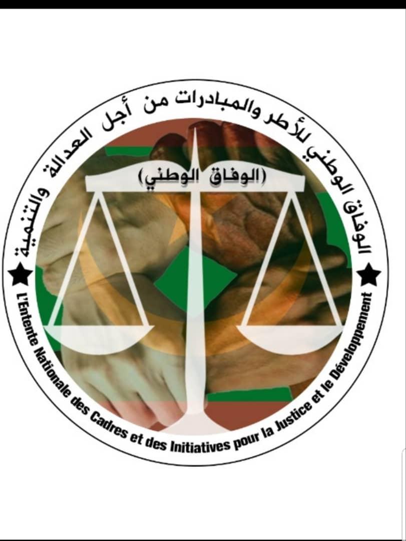 صورة الوفاق الوطني للأطر والمبادرات يعلن اندماجه في الاتحاد من أجل الجمهورية (بيان )