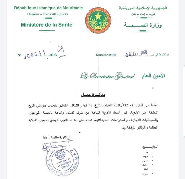 صورة حصريا : الراية تنشر أسعار الأدوية التي حددتها وزارة الصحة