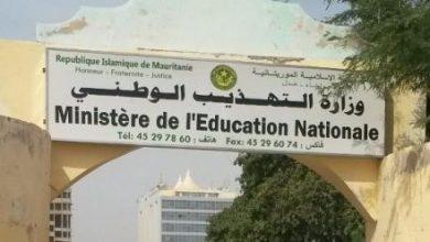 صورة وزارة التهذيب تدعو نقابات التعليم الأساسي لجلسة نقاش جديدة