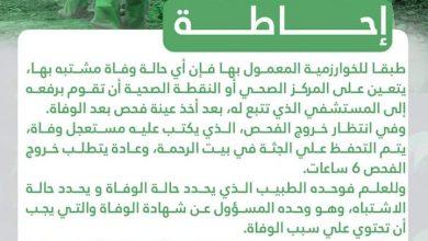 صورة وزارة الصحة الموريتانية توضح كيفية التعامل مع الوفيات بكورنا (بيان)