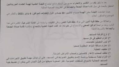 صورة الإعلان عن رفع الحظر عن الصلاة بالمساجد (بيان)