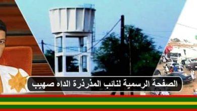 صورة النائب الداه صهيب : يفتتح صفحة على الفيسبوك