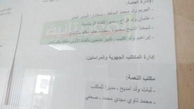 صورة تعيينات جديدة بقناة الموريتانية  ….(أسماء)