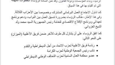 صورة النائب محمد بوي يخرق اتفاقا بين فريق (الميزان) بترشحه لمحكمة العدل السامية (وثيقة)