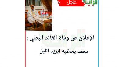 صورة نعي للإستاذ محمد يحظيه ولد ابريد الليل
