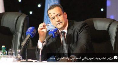 صورة وزير الخارجية : موريتانيا تدعم حق الشعب الفلسطيني (فيديو )