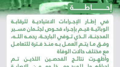 صورة وزارة الصحة سبب وفاة  مسير المدجنة ليس الإنفلويزا (بيان)