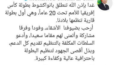 صورة رئيس الجمهورية يرحب بضيوف بطولة أمم إفريقيا