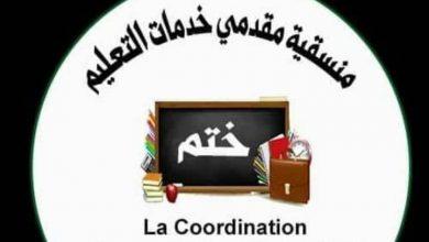 صورة ختم : تهدد بالتصعيد وتندد بتجاهل وزارة التهذيب (بيان)