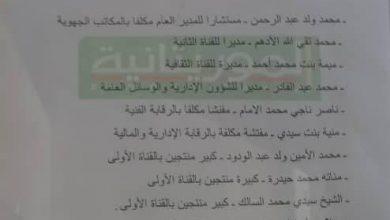 صورة تعيينات جديدة بقناة الموريتانية (وثيقه)