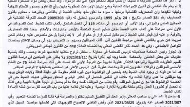 صورة كتاب الضبط :رئيس محكمة عرفات تجاوز صلاحياته(بيان)