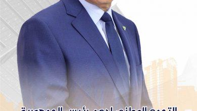 صورة التجمع الوطني لدعم رئيس الجمهورية : تأمين 100 ألف أسرة خطوة غير مسبوقة