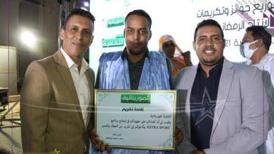 صورة الموريتانية تنظم حفلا بهيجا لتوزيع جوائز وتكريمات الإنتاج الرمضاني لباقتها (صور+تفاصيل)
